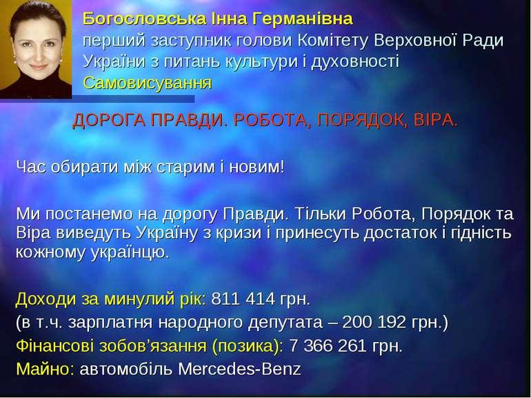 Богословська Інна Германівна перший заступник голови Комітету Верховної Ради ...