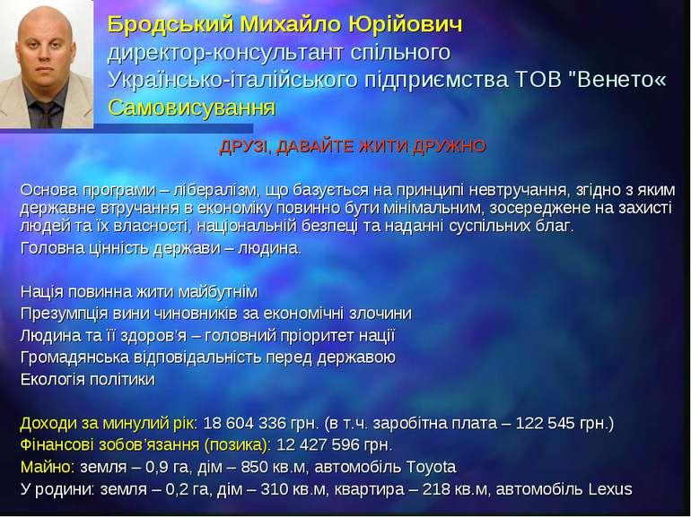 Бродський Михайло Юрійович директор-консультант спільного Українсько-італійсь...