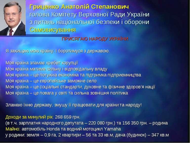 Гриценко Анатолій Степанович голова Комітету Верховної Ради України з питань ...