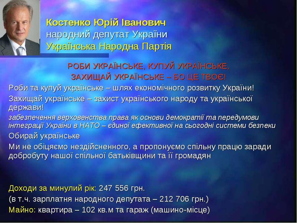 Костенко Юрій Іванович народний депутат України Українська Народна Партія РОБ...