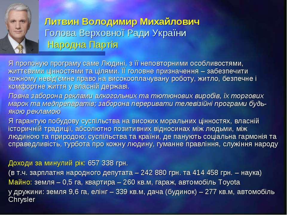 Литвин Володимир Михайлович Голова Верховної Ради України Народна Партія Я пр...