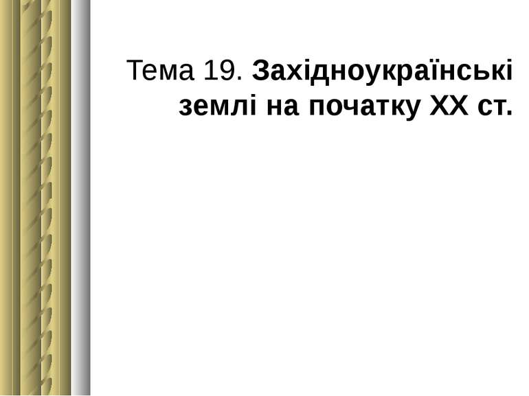 Тема 19. Західноукраїнські землі на початку ХХст.