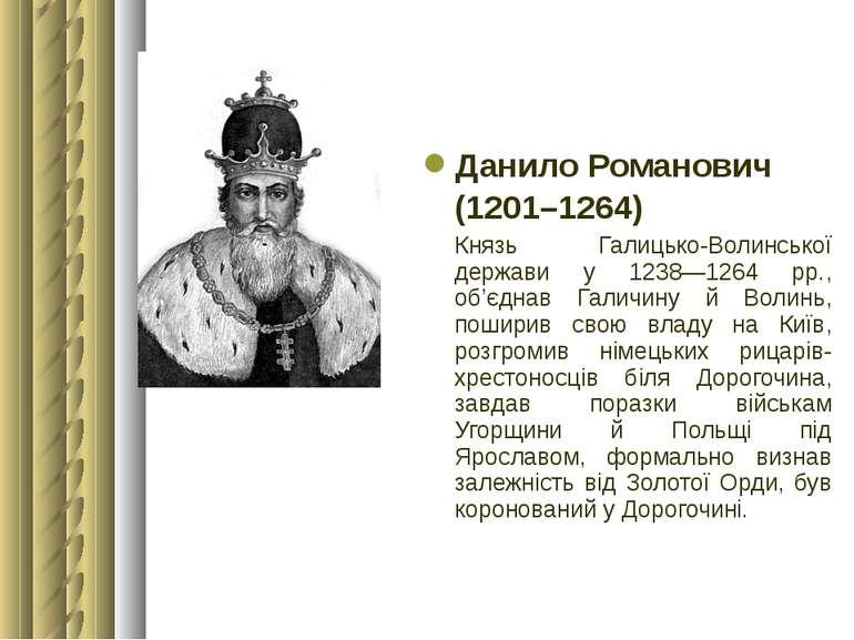 Данило Романович (1201–1264) Князь Галицько-Волинської держави у 1238—1264 рр...