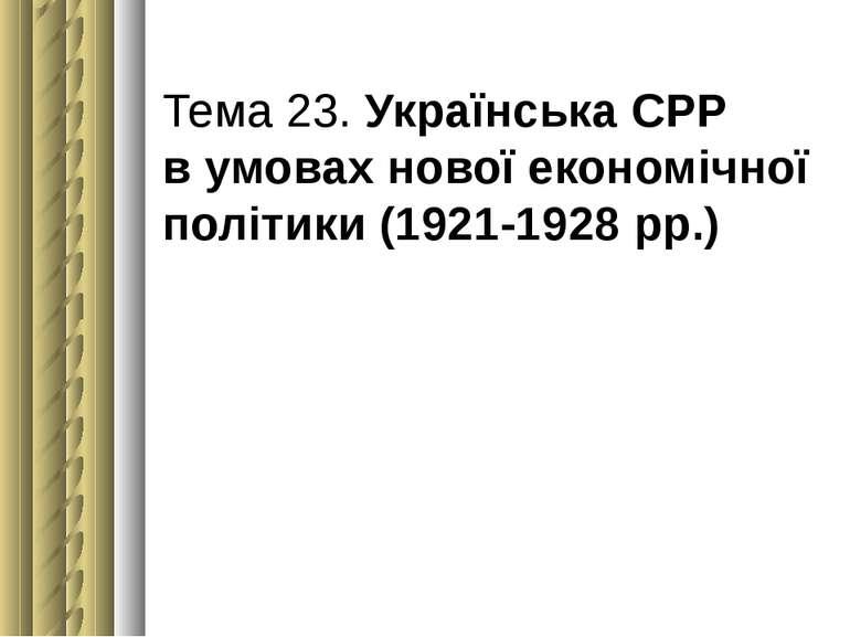 Тема 23. Українська СРР вумовахнової економічної політики (1921-1928 рр.)