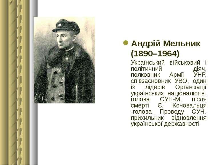 Андрій Мельник (1890–1964) Український військовий і політичний діяч, полковни...