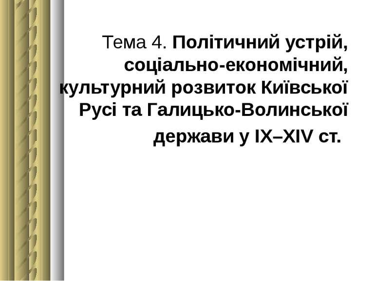 Тема 4. Політичний устрій, соціально-економічний, культурний розвиток Київськ...