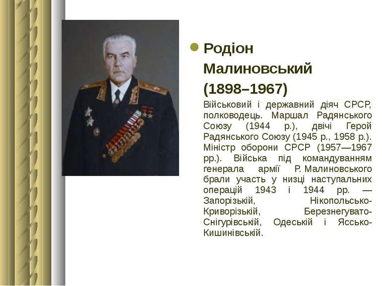 Родіон Малиновський (1898–1967) Військовий і державний діяч СРСР, полководець...