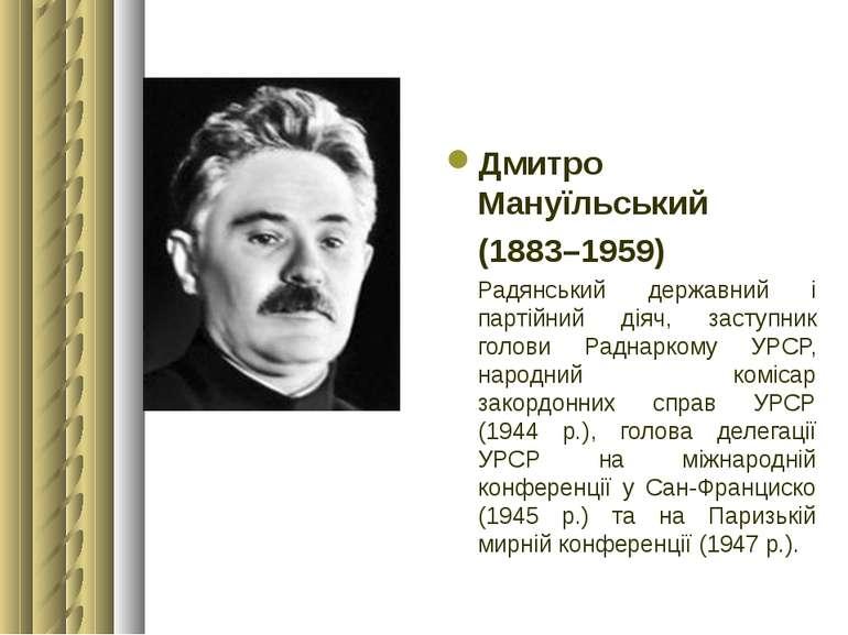 Дмитро Мануїльський (1883–1959) Радянський державний і партійний діяч, заступ...