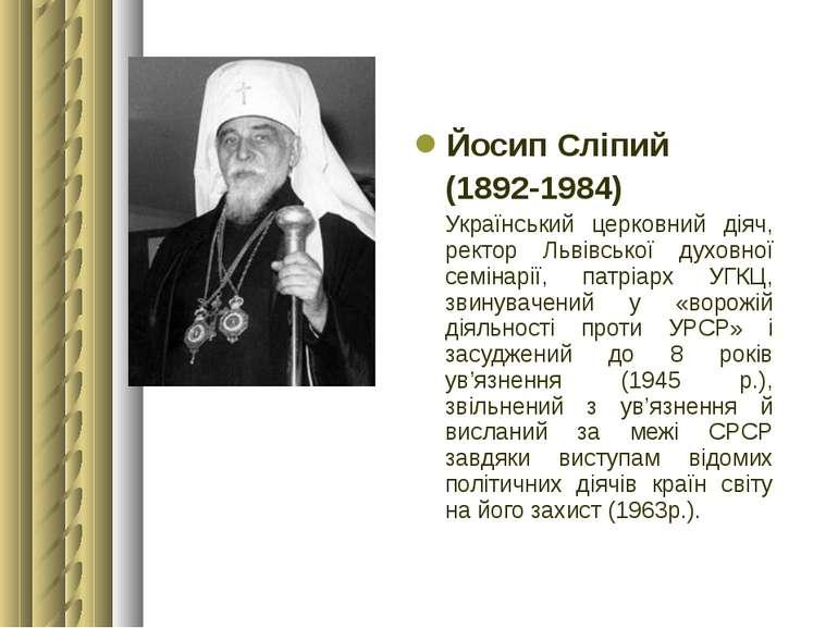 Йосип Сліпий (1892-1984) Український церковний діяч, ректор Львівської духовн...