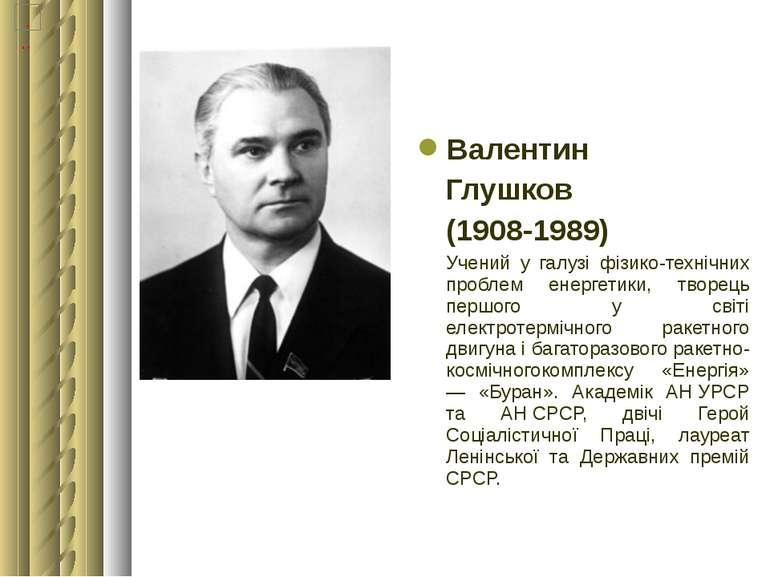 Валентин Глушков (1908-1989) Учений у галузі фізико-технічних проблем енергет...