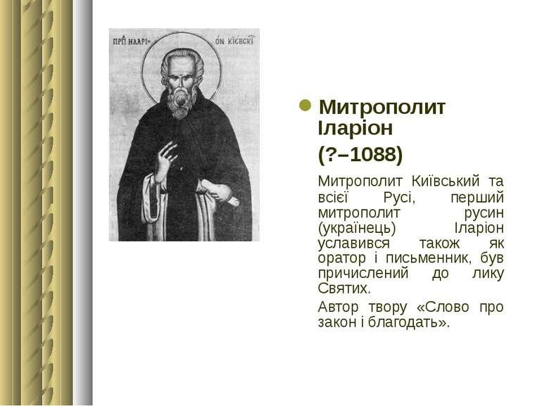 Митрополит Іларіон (?–1088) Митрополит Київський та всієї Русі, перший митроп...