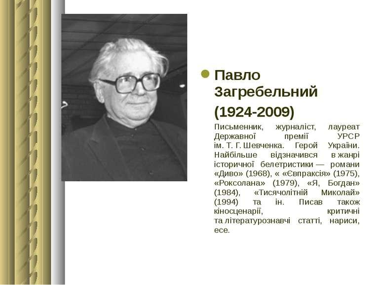 Павло Загребельний (1924-2009) Письменник, журналіст, лауреат Державної премі...
