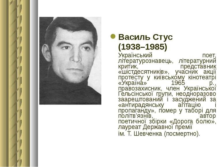 Василь Стус (1938–1985) Український поет, літературознавець, літературний кри...