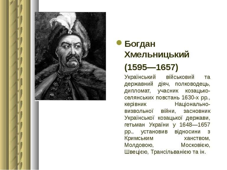 Богдан Хмельницький (1595—1657) Український військовий та державний діяч, пол...