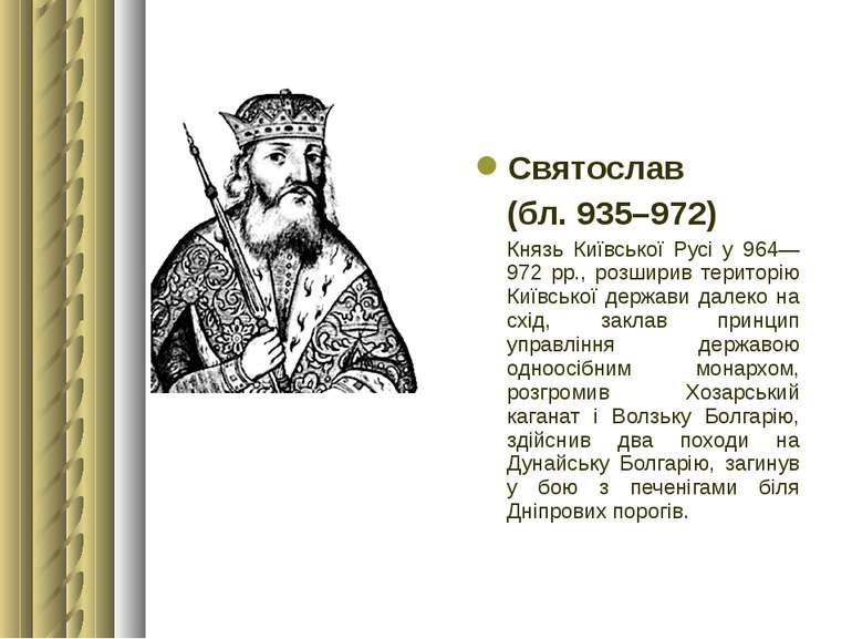 Святослав (бл. 935–972) Князь Київської Русі у 964—972 рр., розширив територі...