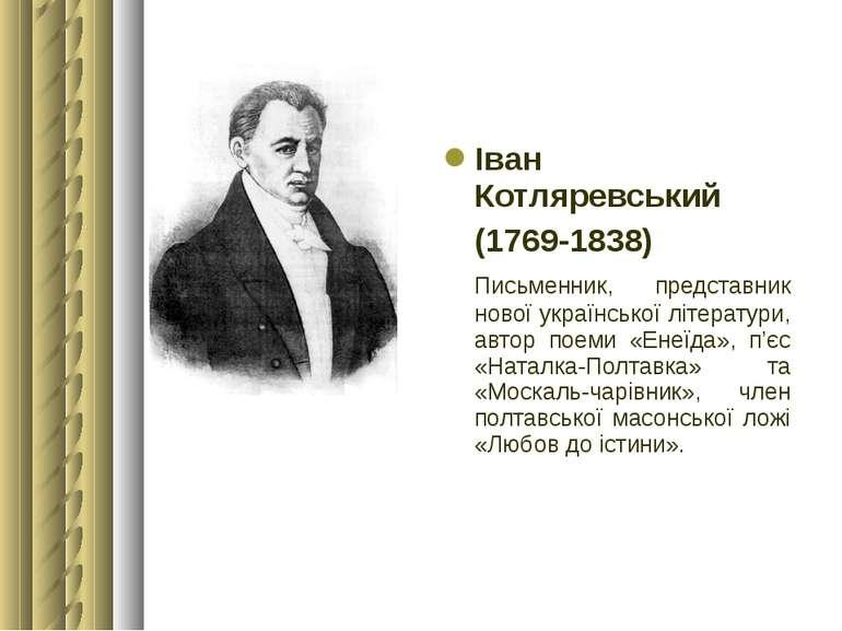 Іван Котляревський (1769-1838) Письменник, представник нової української літе...