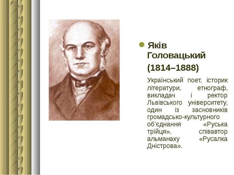 Яків Головацький (1814–1888) Український поет, історик літератури, етнограф, ...
