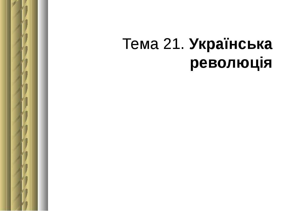 Тема 21. Українська революція