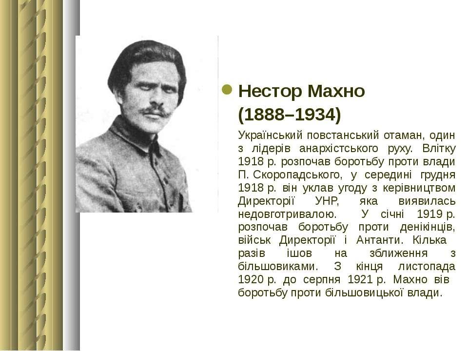 Нестор Махно (1888–1934) Український повстанський отаман, один з лідерів анар...