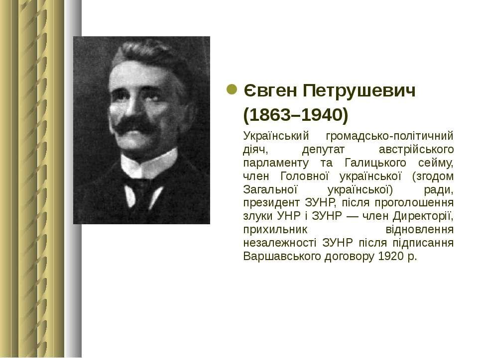 Євген Петрушевич (1863–1940) Український громадсько-політичний діяч, депутат ...