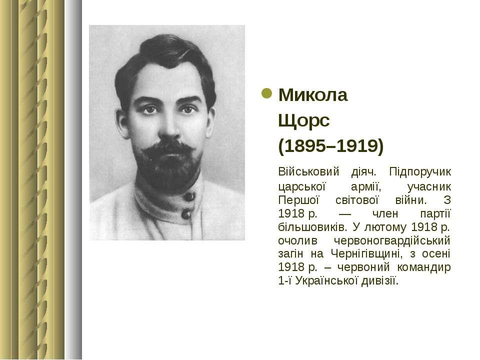 Микола Щорс (1895–1919) Військовий діяч. Підпоручик царської армії, учасник П...