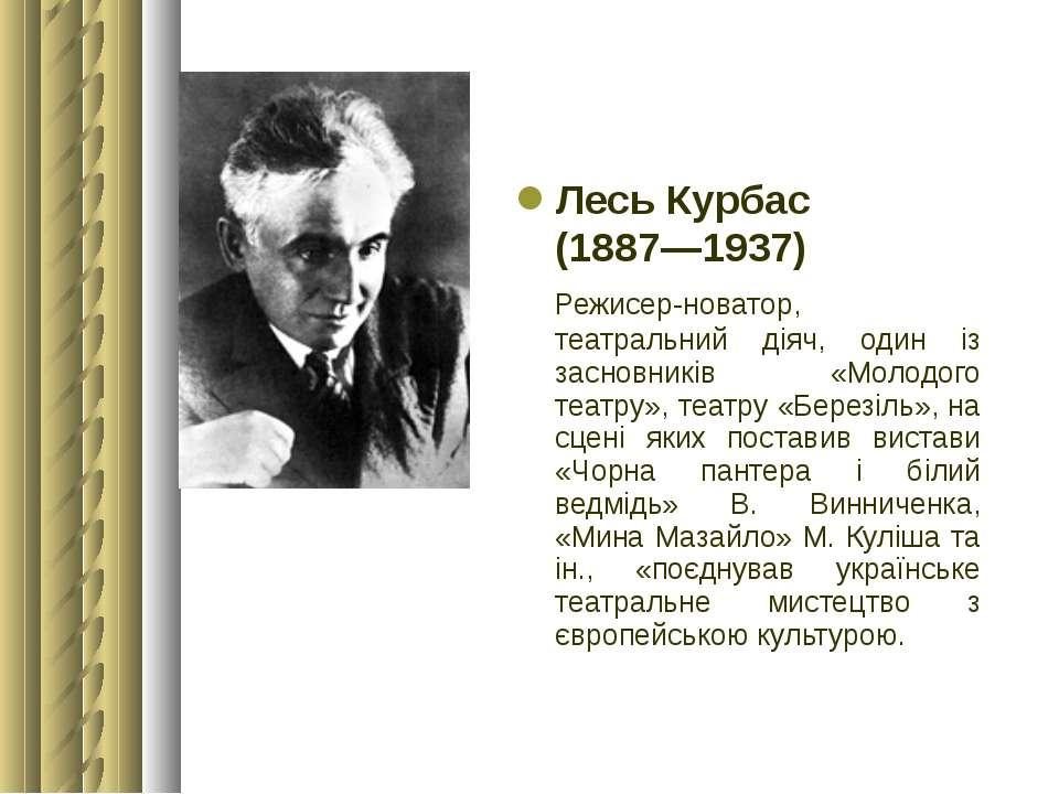 Лесь Курбас (1887—1937) Режисер-новатор, театральний діяч, один із засновникі...