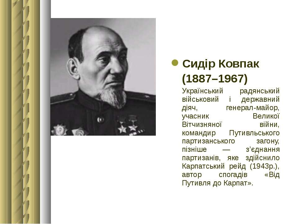Сидір Ковпак (1887–1967) Український радянський військовий і державний діяч, ...