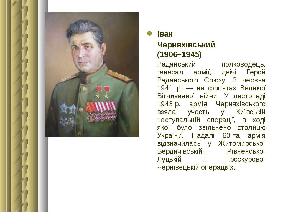 Іван Черняхівський (1906–1945) Радянський полководець, генерал армії, двічі Г...