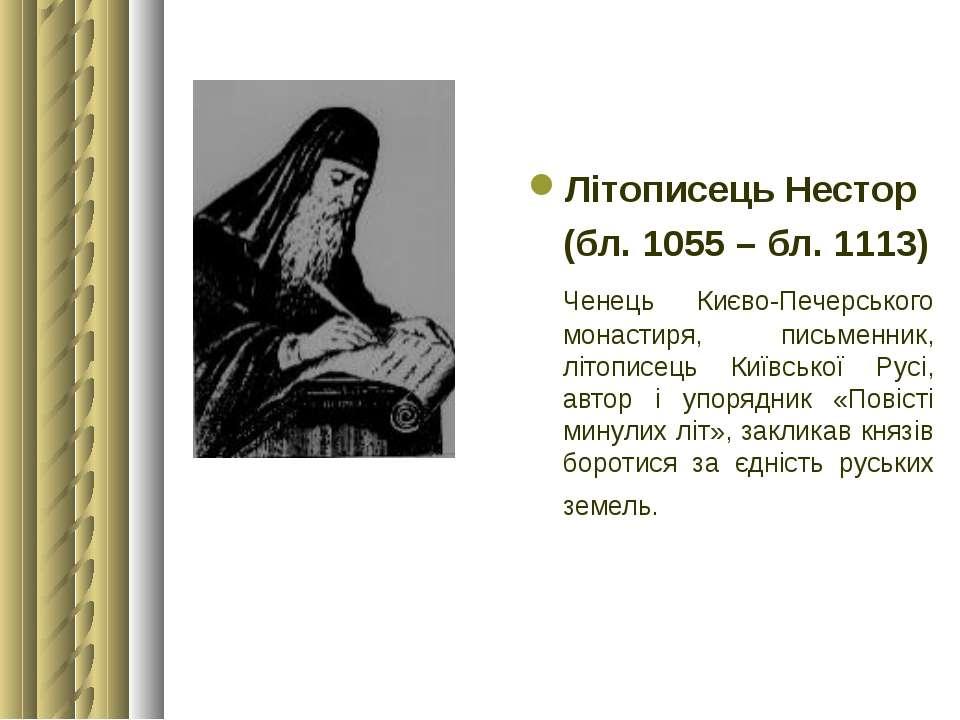 Літописець Нестор (бл. 1055 – бл. 1113) Ченець Києво-Печерського монастиря, п...