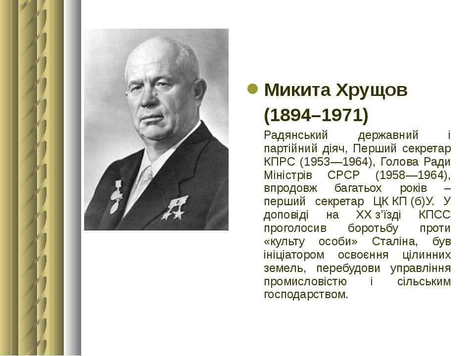 Микита Хрущов (1894–1971) Радянський державний і партійний діяч, Перший секре...