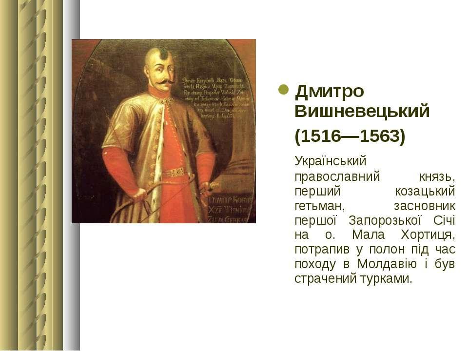 Дмитро Вишневецький (1516—1563) Український православний князь, перший козаць...