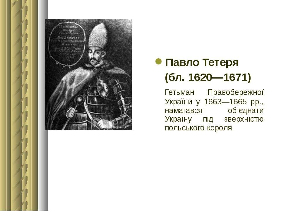 Павло Тетеря (бл. 1620—1671) Гетьман Правобережної України у 1663—1665 рр., н...