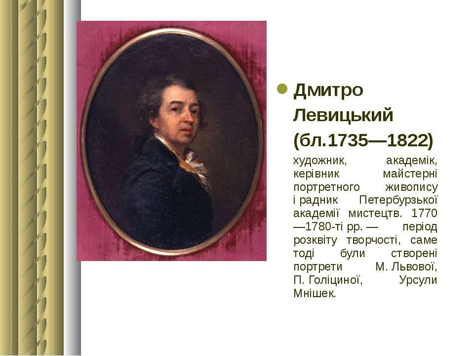 Дмитро Левицький (бл.1735—1822) художник, академік, керівник майстерні портре...
