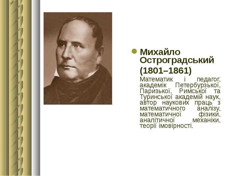 Михайло Остроградський (1801–1861) Математик і педагог, академік Петербурзько...
