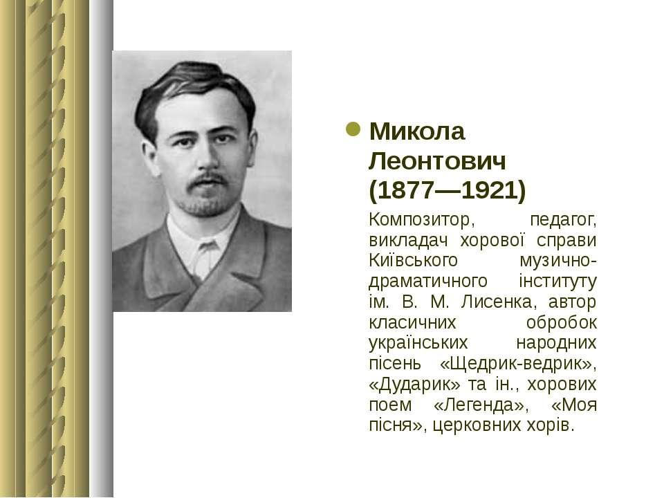 Микола Леонтович (1877—1921) Композитор, педагог, викладач хорової справи Ки...