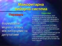 Мажоритарна виборча система Перевага Формування міцного зв'язку між виборцями...