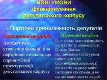 НОВІ УМОВИ функціонування депутатського корпусу 1. Партійна приналежність деп...