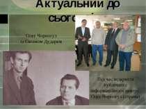 Актуальний до сьогодні… Олег Чорногуз із Євгеном Дударем Під час відкриття пу...