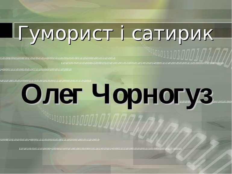 Олег Чорногуз Гуморист і сатирик