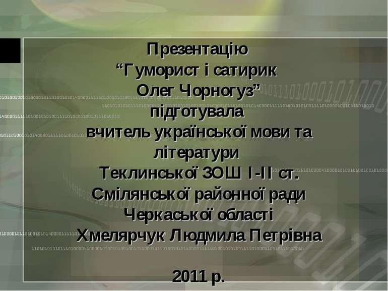 """Презентацію """"Гуморист і сатирик Олег Чорногуз"""" підготувала вчитель українсько..."""
