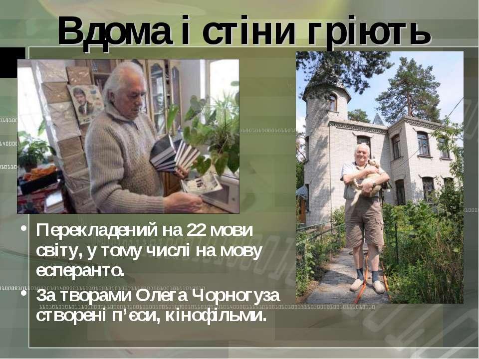 Вдома і стіни гріють Перекладений на 22 мови світу, у тому числі на мову еспе...