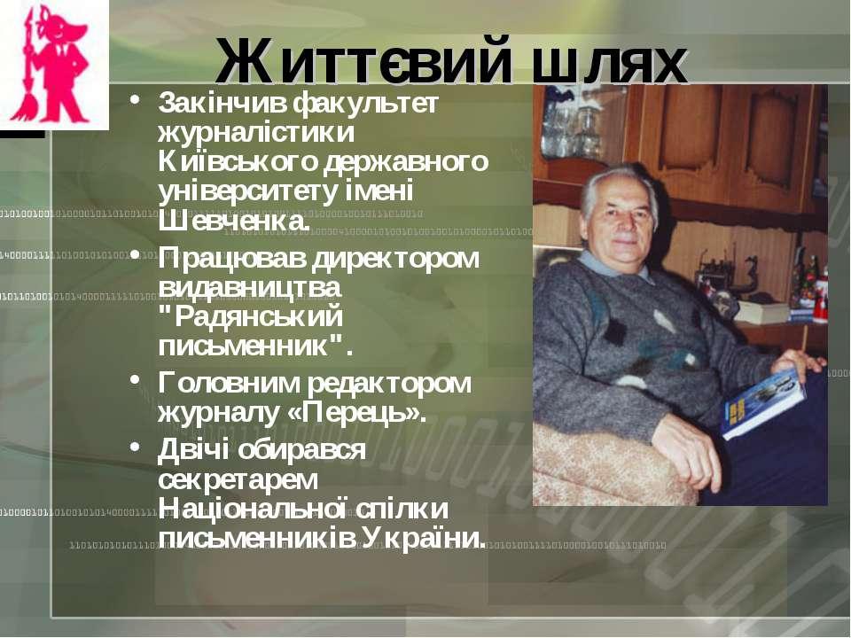 Життєвий шлях Закінчив факультет журналістики Київського державного університ...