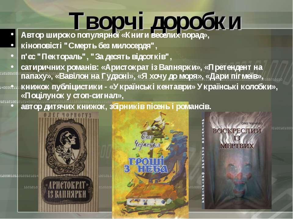 """Творчі доробки Автор широко популярної «Книги веселих порад», кіноповісті """"См..."""