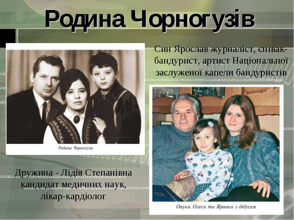 Родина Чорногузів Дружина - Лідія Степанівна кандидат медичних наук, лікар-ка...