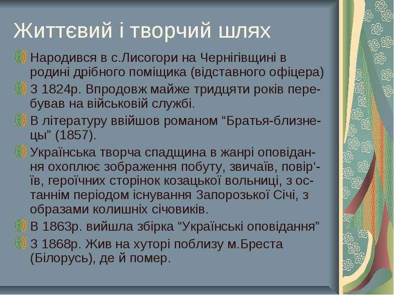 Життєвий і творчий шлях Народився в с.Лисогори на Чернігівщині в родині дрібн...