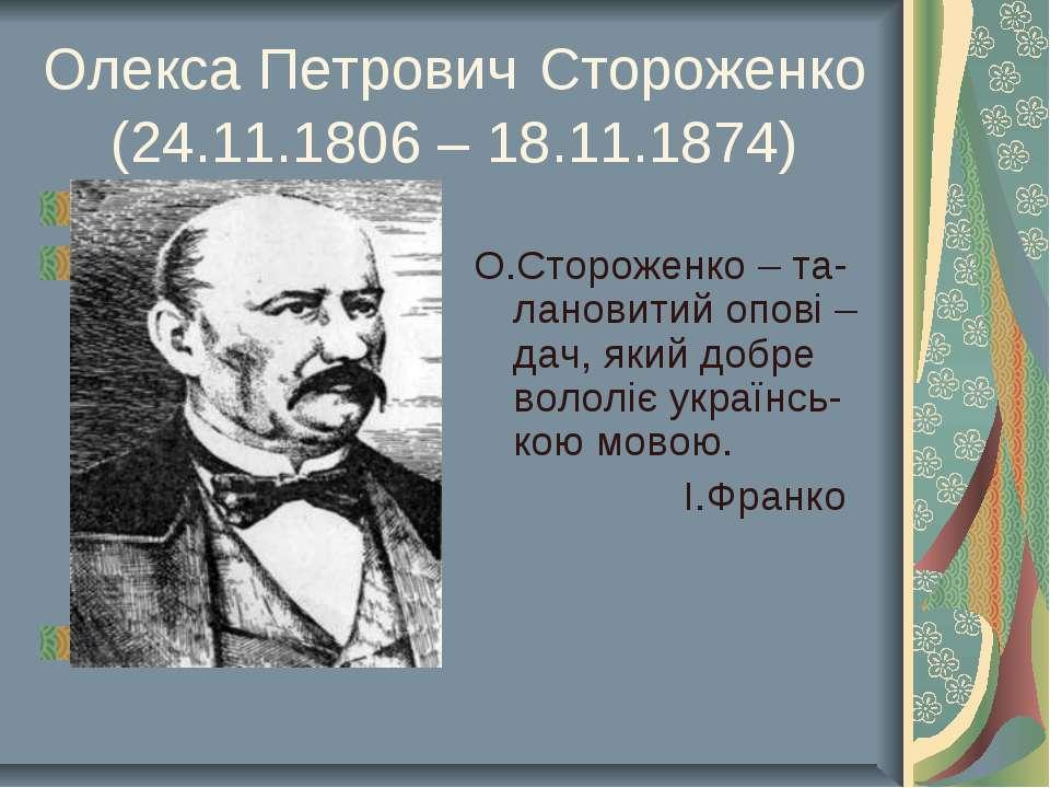 Олекса Петрович Стороженко (24.11.1806 – 18.11.1874) 1806 - О.Стороженко – та...