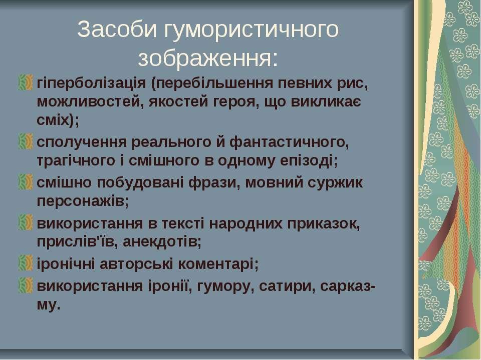Засоби гумористичного зображення: гіперболізація (перебільшення певних рис, м...