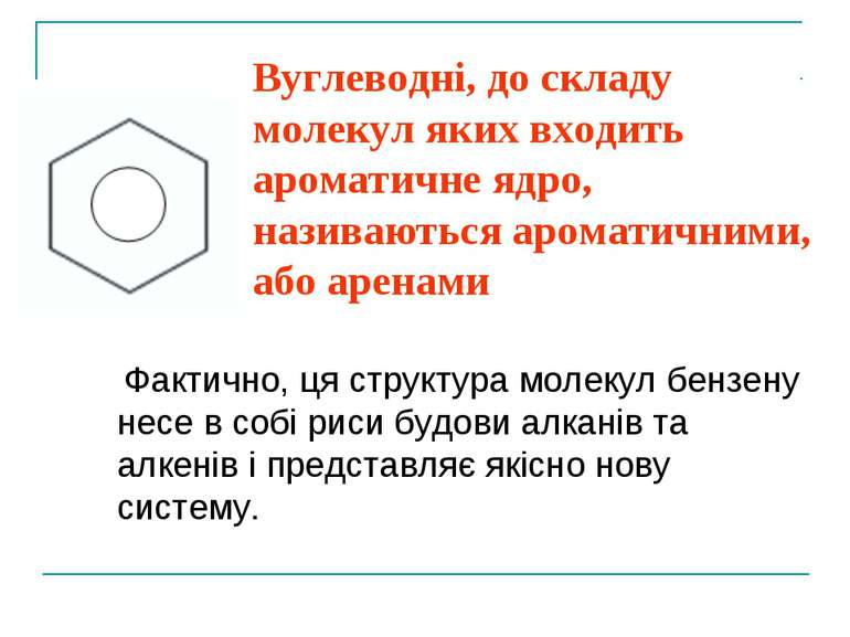 Вуглеводні, до складу молекул яких входить ароматичне ядро, називаються арома...