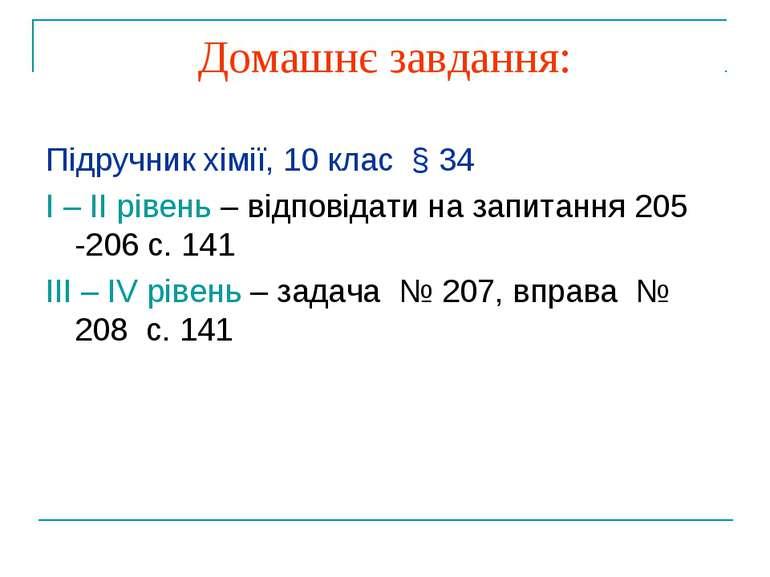 Домашнє завдання: Підручник хімії, 10 клас § 34 Ι – ΙΙ рівень – відповідати н...