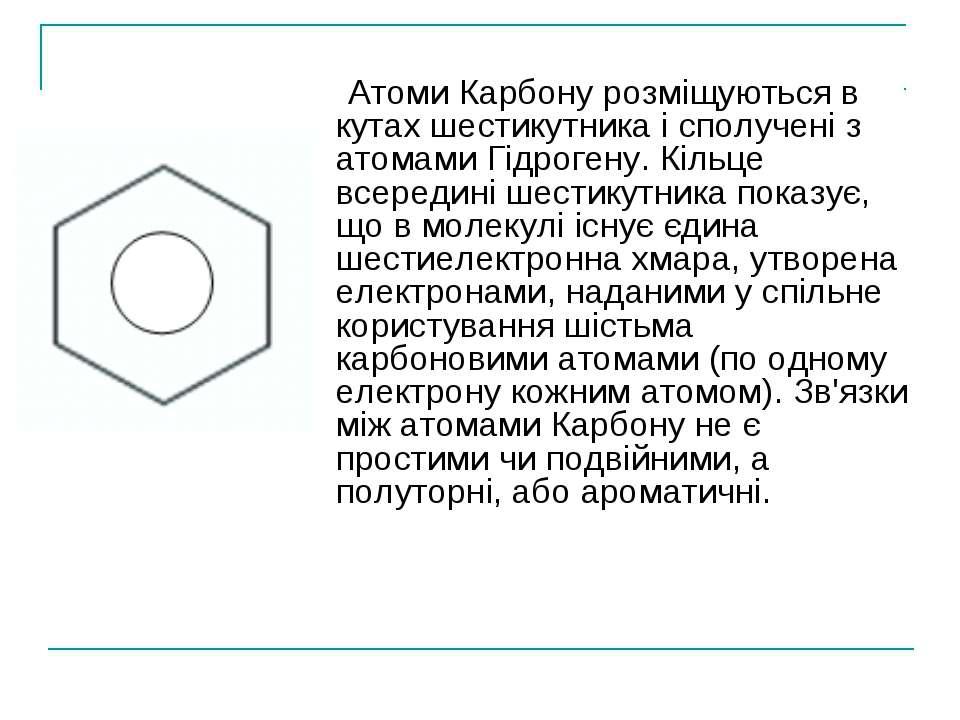Атоми Карбону розміщуються в кутах шестикутника і сполучені з атомами Гідроге...